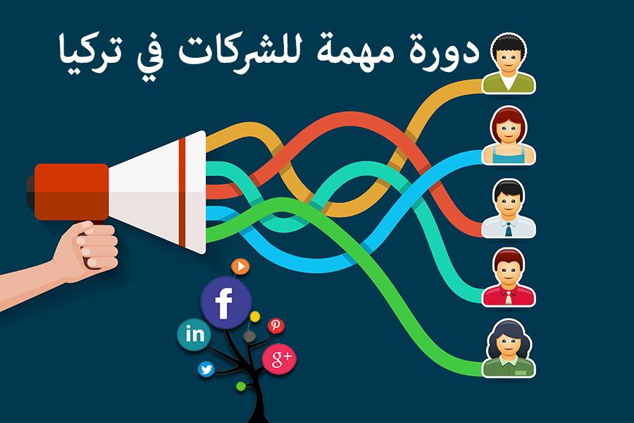 دورة لادارة المواقع وتسويقها الكترونيا