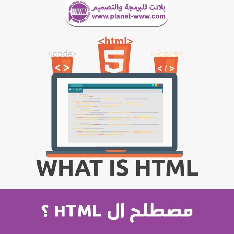 تعريف html