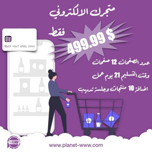 premium e shop