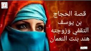 هند ابنة النعمان