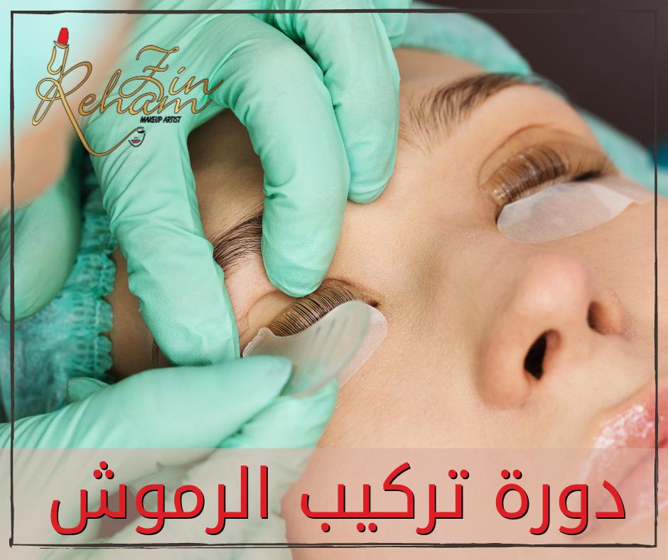Eyelashes installation course